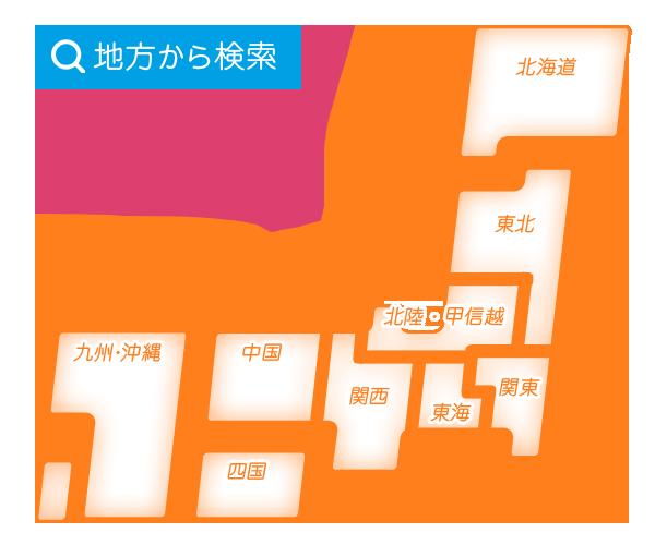 北海道・東北・北陸・甲信越・関東・東海・中国・関西・四国・九州・沖縄